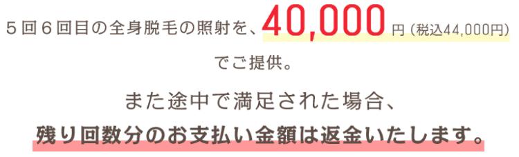 アリシアクリニックの5回6回目の照射44,000円