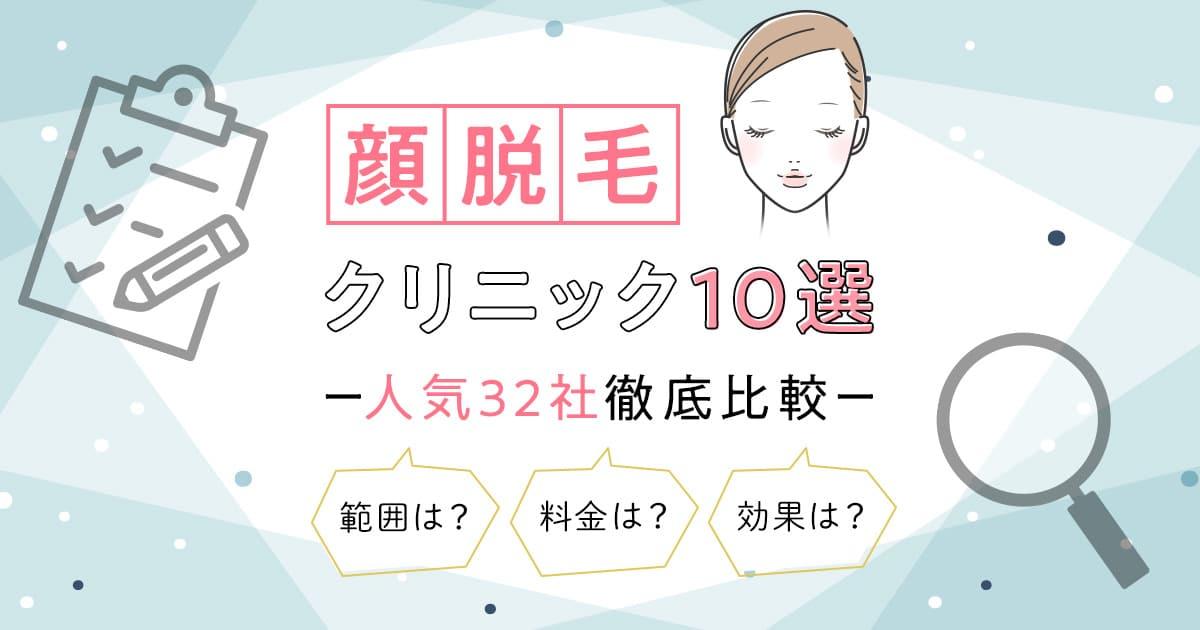 顔脱毛クリニック10選