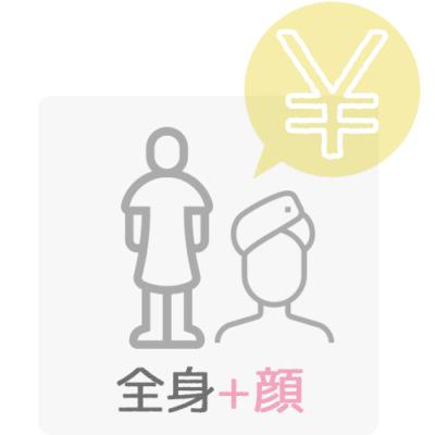 アリシアの料金プラン(全身・顔)