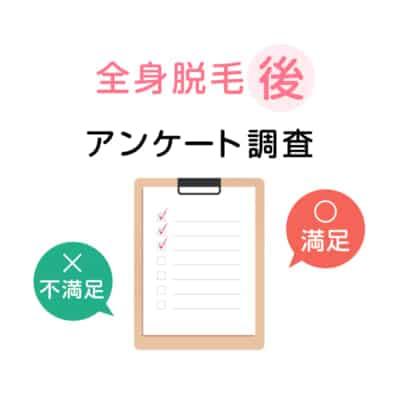 全身脱毛後の感想をアンケート調査【77名が回答】