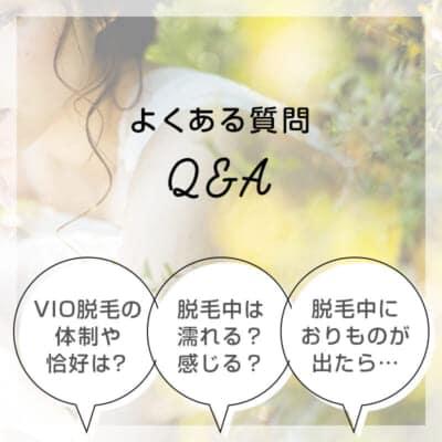 全身脱毛やVIO脱毛の恥ずかしさに関するよくある質問Q&A