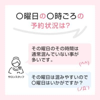 【コツ①】初回カウンセリング時に予約状況を確認