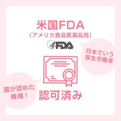 米国FDA(日本の厚生労働省)で永久脱毛機器として認可済み