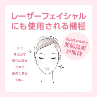 副次的な作用でシミ改善・美肌効果が期待できる