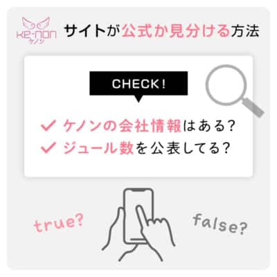 サイトが公式か見分ける方法