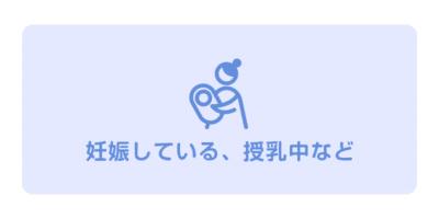 妊娠している・授乳中である