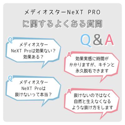 メディオスターNeXT PROに関するよくある質問Q&A