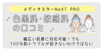 メディオスターNeXT PRO色黒肌・敏感肌の口コミ