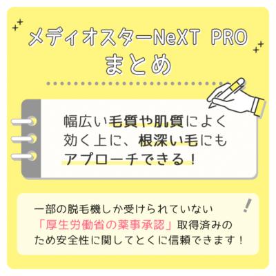 メディオスターNeXT PROまとめ