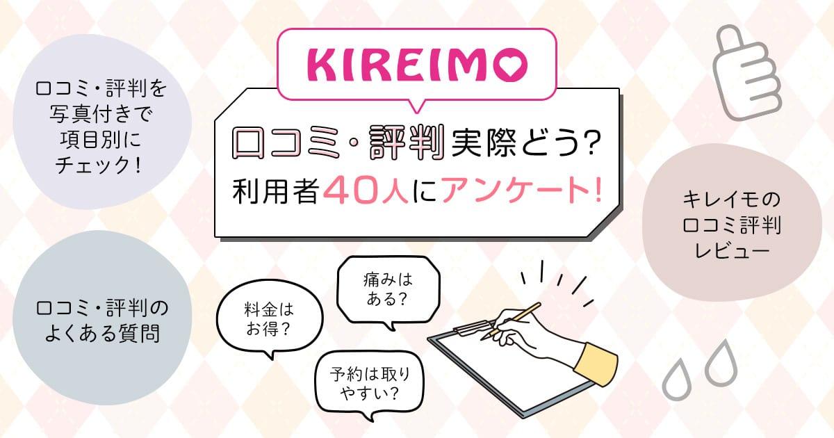 キレイモ口コミ・評判利用者にアンケート