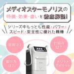 メディオスターモノリスの特徴・効果・違いを徹底解説!