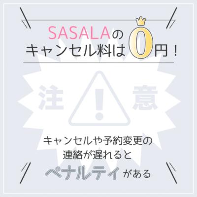 SASALA(ササラ)キャンセル料0円!ただしペナルティには気をつけて!