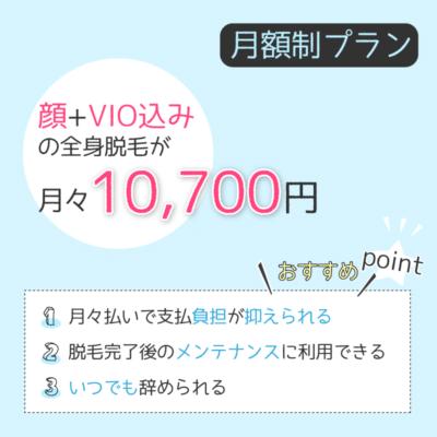 1.SASALA(ササラ)月額制料金!顔+VIO込みの全身脱毛が月々10,700円(税込)
