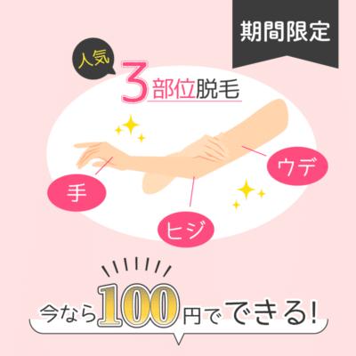 期間限定!今なら100円で3箇所施術できるキャンペーン実施中!