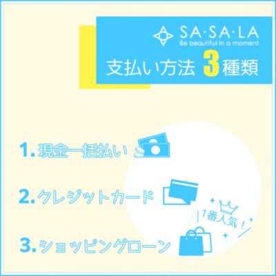 SASALA(ササラ)の支払い方法3種類!1番人気は「ショピングローンの分割払い」