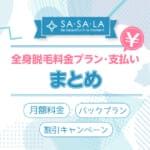 SASALA(ササラ)の全身脱毛料金プラン・支払いまとめ|キャンセル料とペナルティに注意!