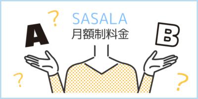 SASALA(ササラ)の月額制料金って安い?他のサロンと比較してみました!