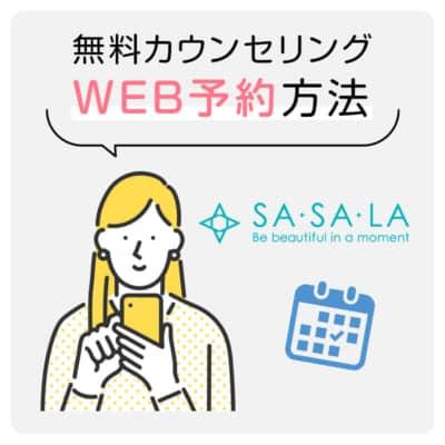 無料カウンセリング WEB予約方法