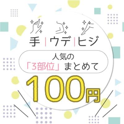 SASALA(ササラ)の100円脱毛は3ヶ所セット!初回WEB予約限定の脱毛体験