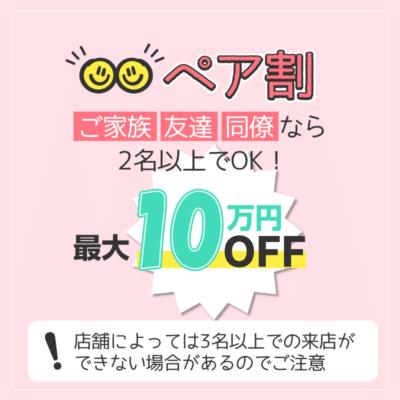 SASALA(ササラ)のペア割キャンペーン!2名以上で最大10万円も割引できる