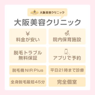 大阪美容クリニックってどんなクリニック?
