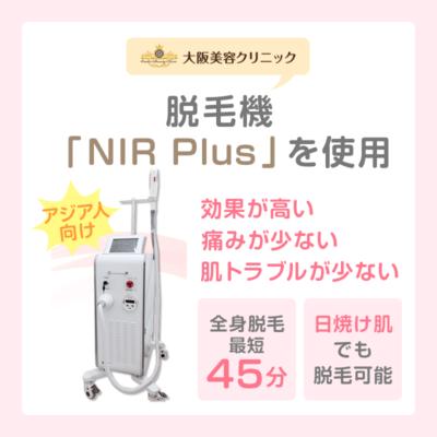 2.効果が高く痛み・肌トラブルも少ない脱毛機「NIR-Plus」を使用