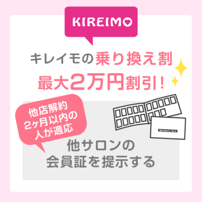 ②《キレイモの乗り換え割》他サロンの会員証を提示で最大20,000円割引!