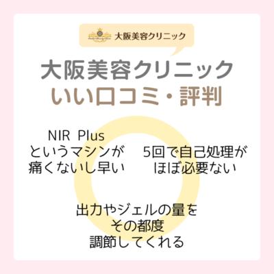 大阪美容クリニックのいい口コミ・評判