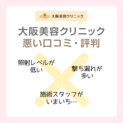 大阪美容クリニックの悪い口コミ・評判
