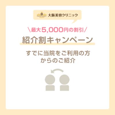 紹介割キャンペーン