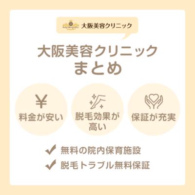 《まとめ》安さ・通いやすさ・サービスで選ぶなら大阪美容クリニックで間違いなし!