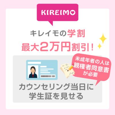 ③《キレイモの学割》学生証を見せるだけで最大2万円割引