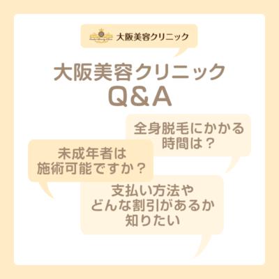 大阪美容クリニックのQ&A