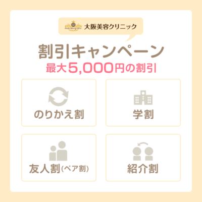 大阪美容クリニックの割引キャンペーン
