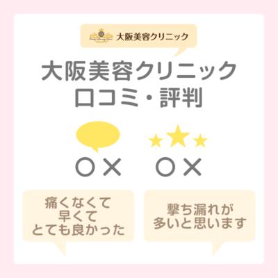 大阪美容クリニックの口コミ・評判
