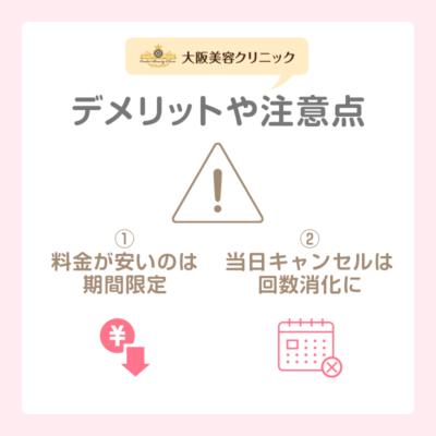 大阪美容クリニックのデメリットや注意点は?
