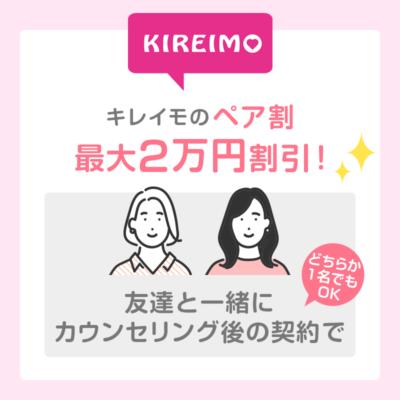 ④《キレイモのペア割》友達と一緒にカウンセリングを受けどちらか1名の契約で最大2万円割引