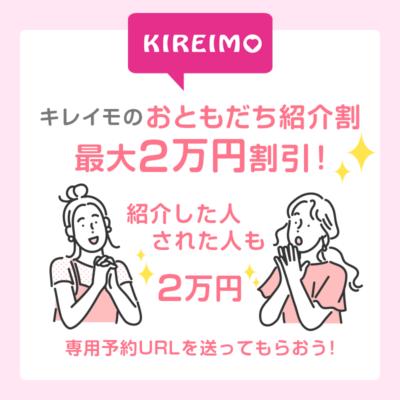 ④《キレイモのおともだち紹介割》紹介された人は最大2万円、紹介した人は2万円ゲット!