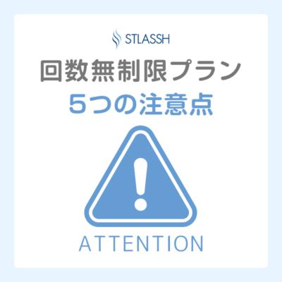 ストラッシュの回数無制限プランの5つの注意点