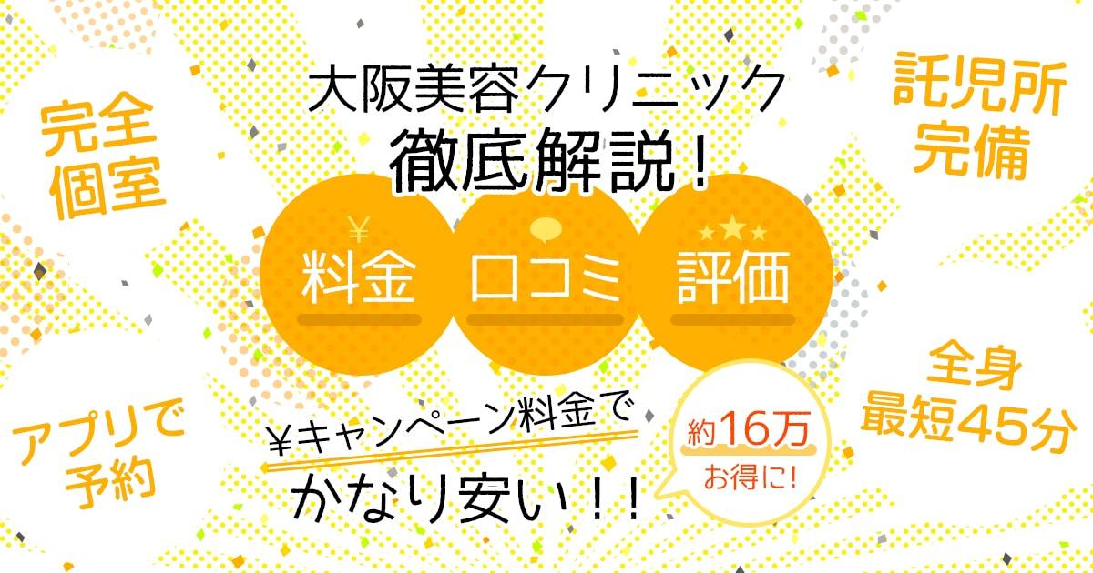 大阪美容クリニック料金・口コミ・評価を徹底解説!激安キャンペーンでかなり安い!