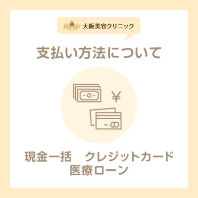 大阪美容クリニックの支払い方法について