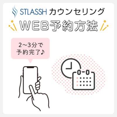 WEB予約方法