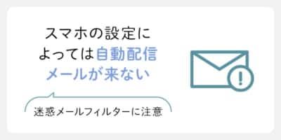 スマホの設定によっては自動配信メールが来ない