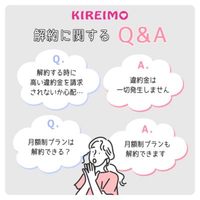 キレイモ解約に関するよくある質問Q&A