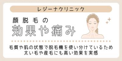 レジーナクリニックの顔脱毛の効果や痛み