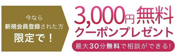 ココナラの3000円無料クーポン