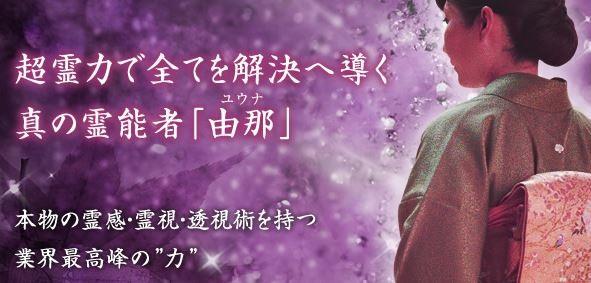 霊場天扉の有名霊能者-由那先生