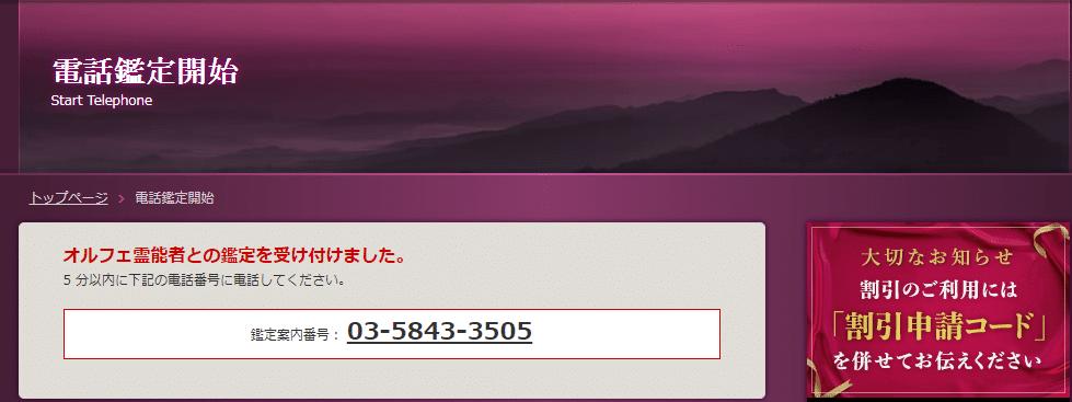 ティユール 電話鑑定開始