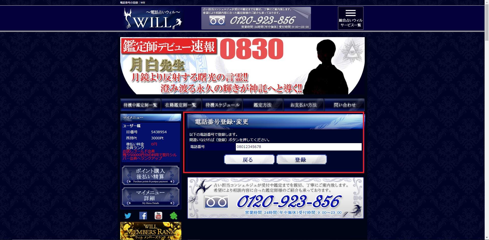 電話占いウィル 電話番号確認画面