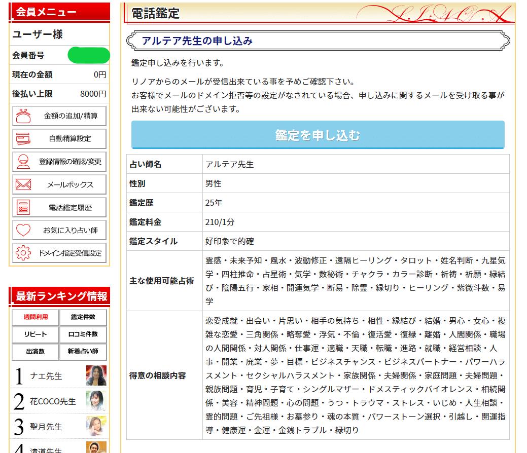 電話占いリノア 申し込み画面